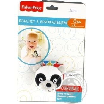 Toy Fisher-price for children