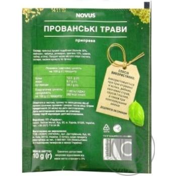 Приправа Прованские травы Novus 10г - купить, цены на Novus - фото 2