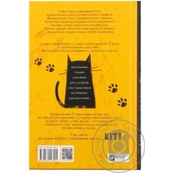 Книга Стефан Гарнье Думай и действуй как кот - купить, цены на Метро - фото 3