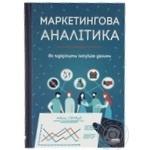 Книга Маркетингова аналітика Як підкріпити інтуїцію даними