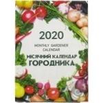Календарь мини на 2020 год Световид Месячный календарь огородника