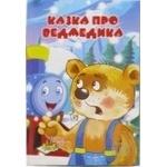Книга Диана плюс В мире сказок детская