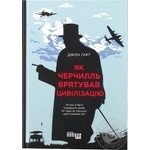 Книга PROcreators  Як Черчилль врятував цивілізацію