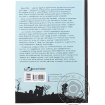 Книга PROcreators Как Черчилль спас цивилизацию - купить, цены на Novus - фото 2
