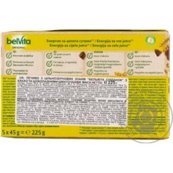 Печенье Belvita с шоколадом 225г - купить, цены на Novus - фото 3
