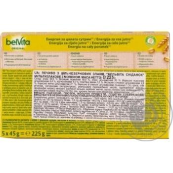 Печенье Belvita с мультизлакамы 225г - купить, цены на Novus - фото 2