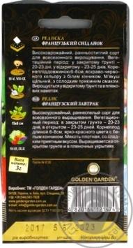 Насіння Редька Французький сніданок Golden Garden 3г - купити, ціни на Novus - фото 4