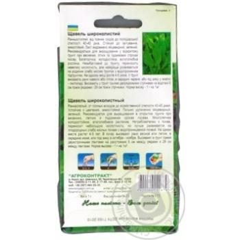 Семена Агроконтракт Щавель Широколистный 1г - купить, цены на МегаМаркет - фото 2