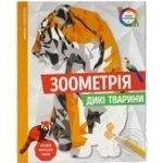Zoometry Wild animals Book