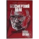 Книга Безсмертний полк. Священна війна Путіна