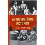 Книга Антирадянські історії