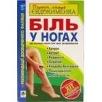 Книга Біль у ногах. Що потрібно знати про своє захворювання