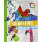 Книга Зоометрія Дивовижні птахи