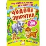 Книга Розвиваючі наліпки Чудові звірята
