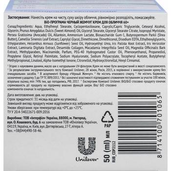 Крем для обличчя Чорний Жемчуг BiO-Програма 60+ 50мл - купити, ціни на Фуршет - фото 2